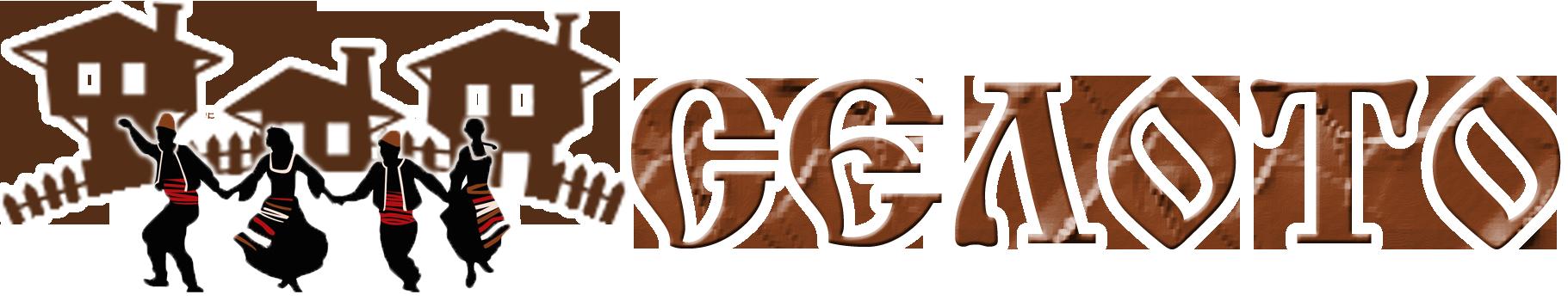Селото Logo